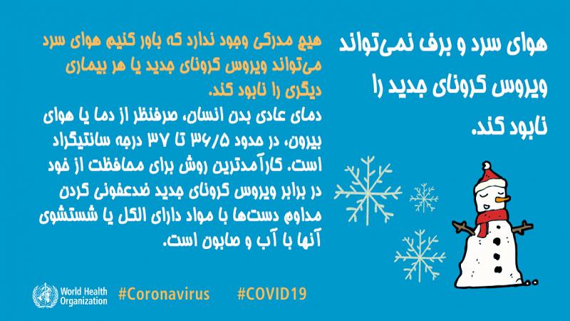 هوای سرد و برف نمیتواند ویروس کرونای جدید را نابود کند.