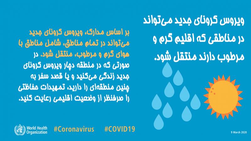 ویروس کرونای جدید میتواند در مناطقی که اقلیم گرم و مرطوب دارند منتقل شود.
