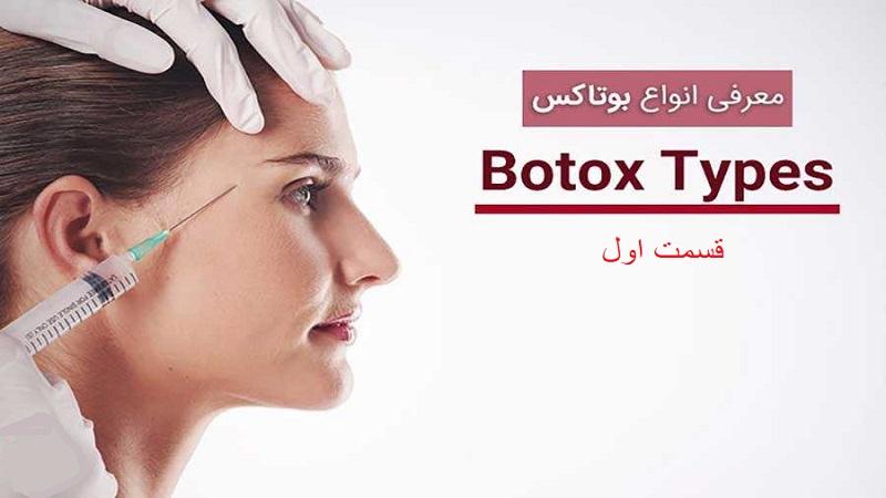 انواع بوتاکس-معرفی و موارد استفادهی آن (قسمت اول) | بهترین کلینیک زیبایی اصفهان
